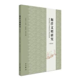新书--海洋文明研究.第五辑