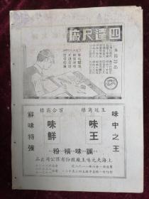 民国杂志广告页(四达尺厂/上海天元味王厂/中国旅行社)