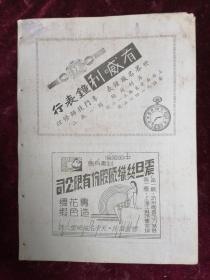 民国杂志广告页(有威利钟表行/震旦丝织厂/国华烟厂)