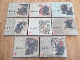 连环画《李自成》8册合售