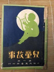 儿童故事(第一册)民国
