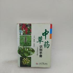 中草药识别手册(东北地区分册)