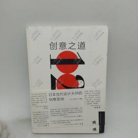 创意之道:12位日本当代设计大师的创意现场