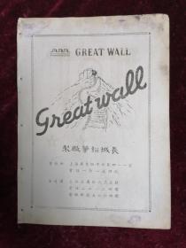 民国杂志广告页(长城铅笔厂/星星工业社)