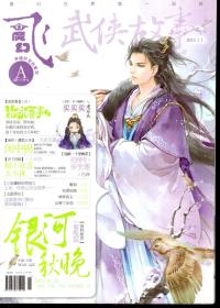 魔幻武侠故事.2015年1上、2中、3上.3册合售