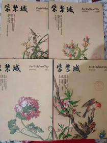 紫禁城 杂志四本(182 184 188 190)