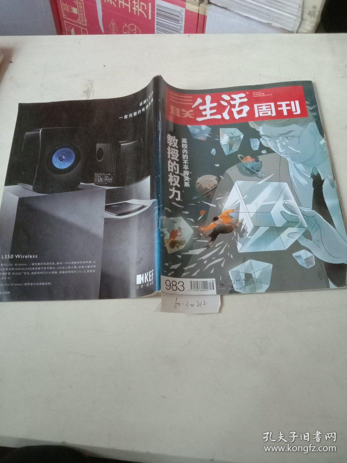 三联生活周刊(2018/16)