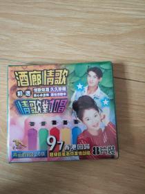正版金碟豹VCD一酒廊情歌精选 情歌对唱(8片装全)庆97香港回归一品相好!