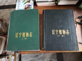 辽宁植物志 (上下 全2册) 【精装本】