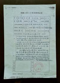 中科院院士、著名的植物生态学家、地植物学家 侯学煜(1912-1991) 1990年回国工作三十年归侨登记表手稿一页