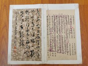 信扎两张,尺寸很大,装裱在两个册页上,如图,请参考图片自鉴,作者不详