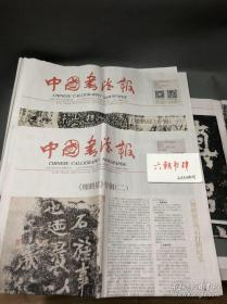 《中国书法报》瘗鹤铭特辑(一)、瘗鹤铭特辑(二),2020年5月5日、2020年5月6日,共4大张报纸
