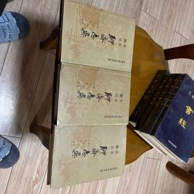 中国古典文学读本丛书:全本新注聊斋志异(精装版上中下)89一版一印