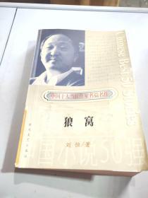 狼窝(中国小说50强1978-2000年)