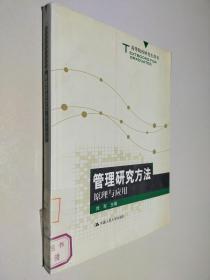 高等院校研究生用书:管理研究方法原理与应用