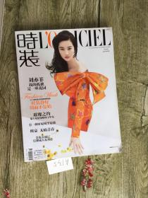 时装2015  6  封面人物:刘亦菲