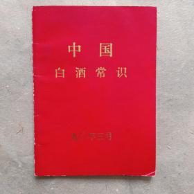 中国白酒常识。(10.5x7.5Cm共计9页)
