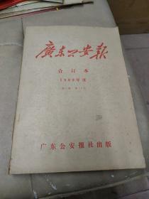 《 广东公安报》合订本  1989年(第1期一笫52期)