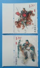 2011-23 关公特种邮票带边纸
