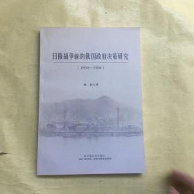 日俄战争前的俄国政府决策研究:1894~1904