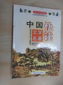 中国青少年成长新阅读:中国文学名著快读(全新修订版)