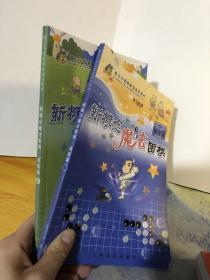 新概念魔法围棋 高级篇上下 聂卫平围棋教室指定教材