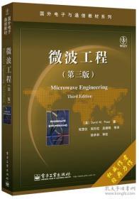 二手正版微波工程 第三版 波扎 张肇仪 电子工业出版社9787121260117w