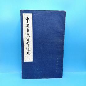 中国古代货币通考(下册)王献唐 遗书