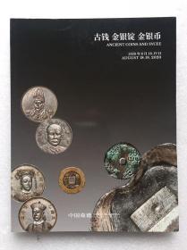 中国嘉德2020春季拍卖会 古钱 金银锭 金银币