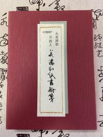 日本制作《美浓和纸书翰笺》一盒,应该是为日本税务会计专家【武田昌辅】私人定制的专用书信笺纸