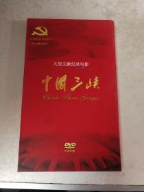 中国三峡-大型文献记录电影 DVD