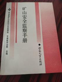 矿山安全监察手册