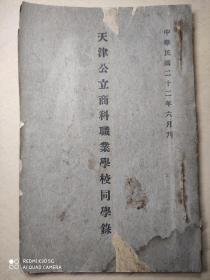 民国22年(1933年)   天津教育文献   《天津公立商科职业学校同学录》 一册全