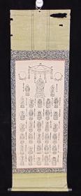 【日本回流】原装旧裱 佚名 木刻版画《众佛像》 一幅(纸本立轴,画心尺寸1.2平尺)HXTX200685