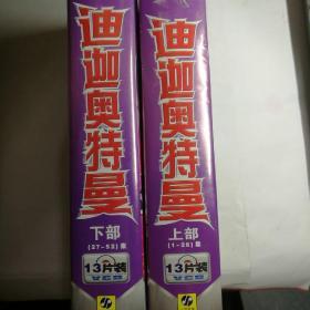 迪加奥特曼 迪迦奥特曼VCD(上下部全:合26碟)【 正版精装 全新无划 】