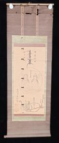 【日本回流】原装旧裱 普门 黑白版画《佛造像》 一幅(纸本立轴,画心尺寸1.7平尺,款识钤印:门)HXTX200687