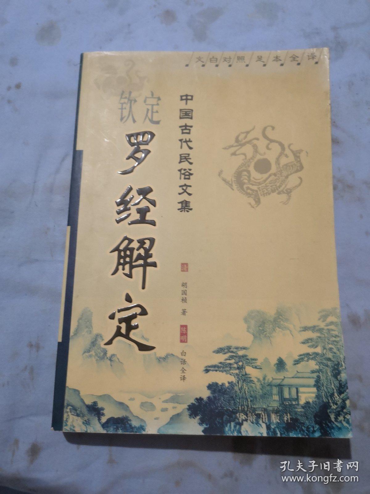 中国古代民俗文集钦定罗经解定
