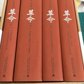 革命:杨奎松著作集