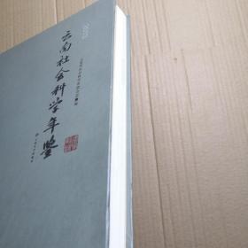 云南社会科学年鉴. 2013
