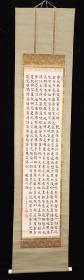 【日本回流】原装旧裱 沙门道雄 书法作品《摩诃般若波罗蜜多》一幅(纸本立轴,画心约3.3平尺,款识钤印:道雄)HXTX200762