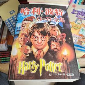 哈利.波特(全集)
