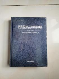民和回族土族自治县志 (精装)