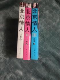 北京情人 1、2、3册 卫慧作品