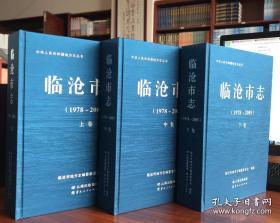 临沧市志:1978-2005(全三册).