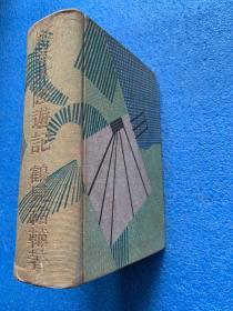 1934年(昭和八年)初版《欧米大陆游记》(日文) 布面 精装