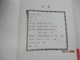 李小龙:功夫之王的另一面