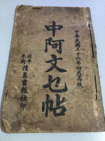 中阿文乜帖(七十六页)