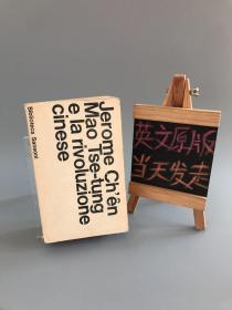 Mao Tse-tung e la rivoluzione cinese(意大利文原版)1965年老版本