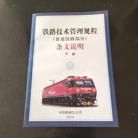 铁路技术管理规程(普速铁路部分)条文说明(下册)