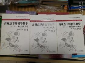 高观点下的初等数学  全三册